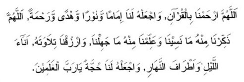 Doa Setelah Membaca Al Qur\'an