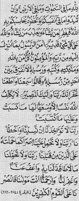 baqarah284-286